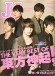 20100121_tvxqjjmagazine1-433x600
