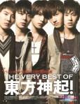20100121_tvxqjjmagazine2-457x600