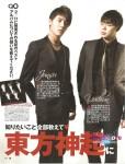 20100121_tvxqjjmagazine9-456x600